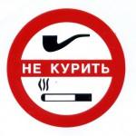 Министерство здравоохранения РФ работает над новой антитабачной программой