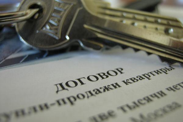 Договор купли-продажи квартиры на вторичном рынке