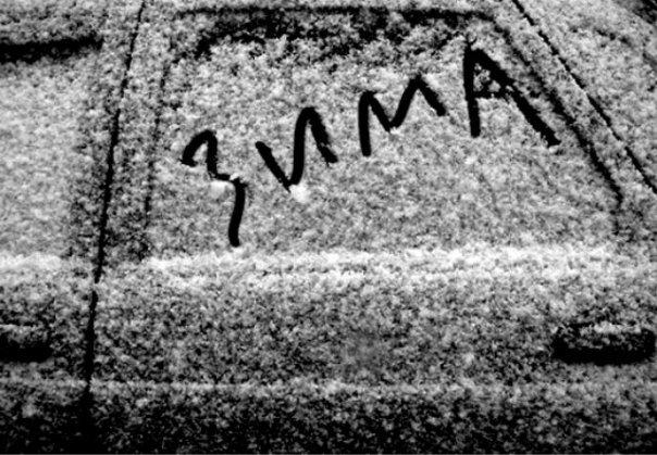 Суровая зима требует серьезной подготовки
