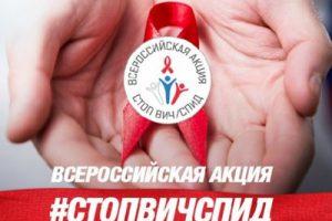 РПН: лишь 33% ВИЧ-больных в РФ получают лечение
