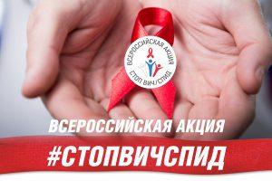 Подмосковные спортсмены участвуют во Всероссийской акции «Стоп ВИЧ/СПИД»
