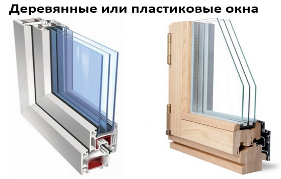 Деревянные и пластиковые окна